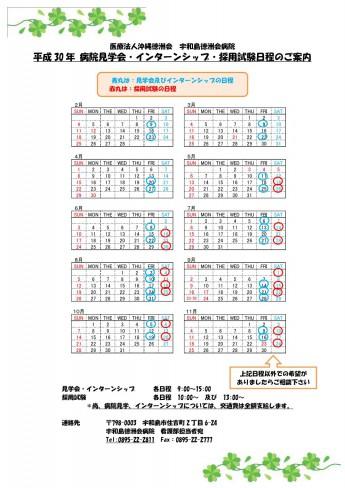 H30インターンシップ・採用試験日