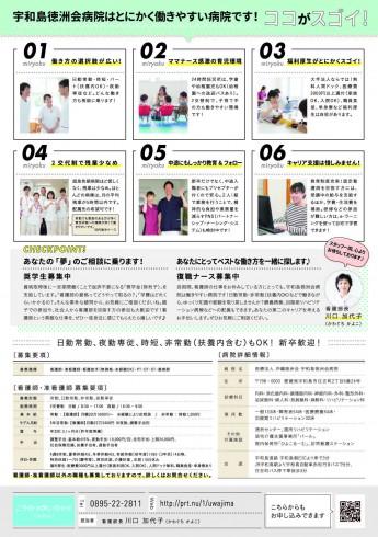 uwajima171206_ura00