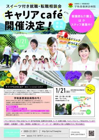 uwajima171207_omote00