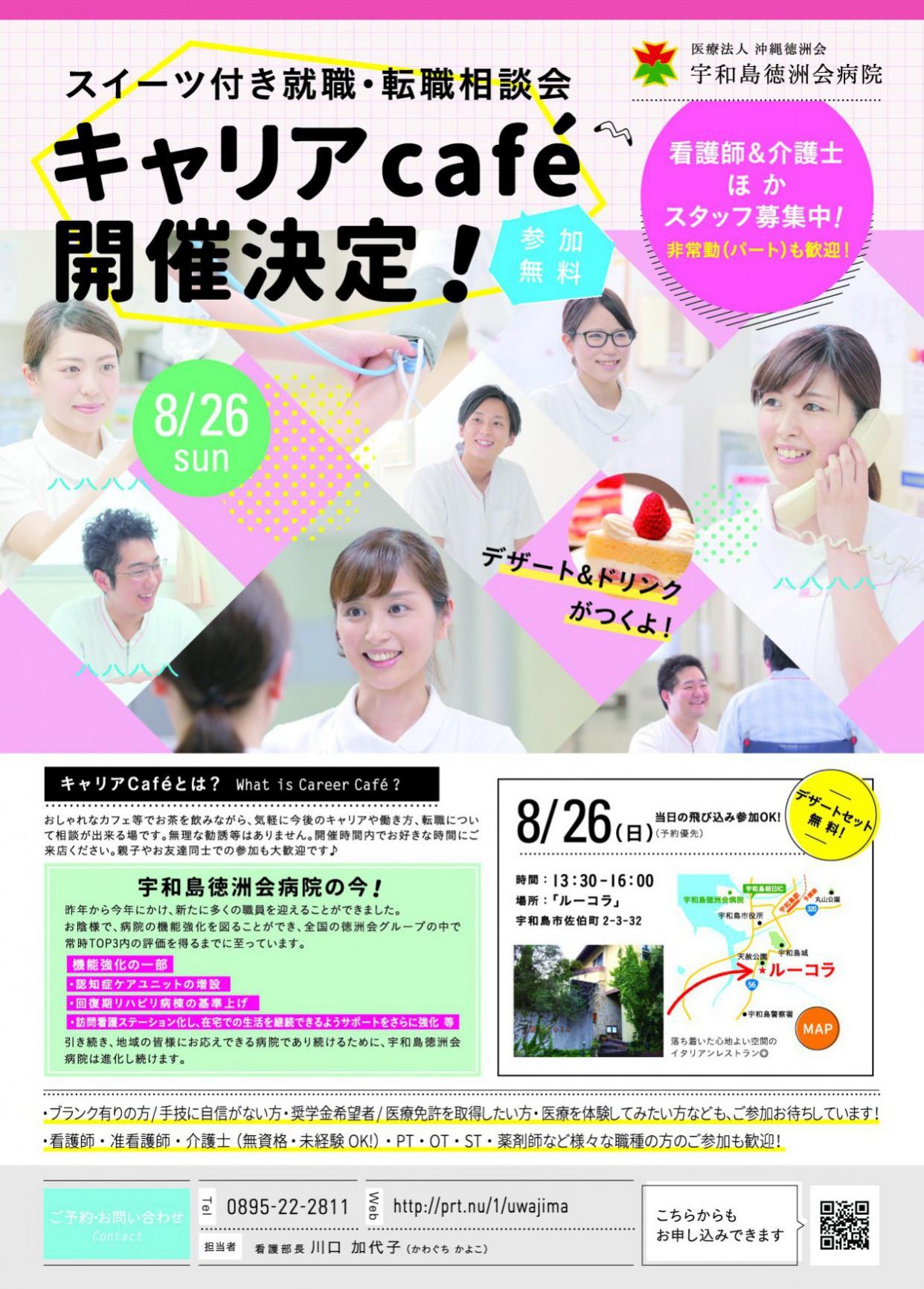 uwajima_180724_omote_nyu