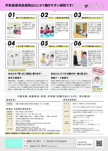 uwajima_180724_ura_nyu